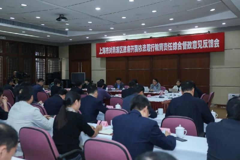 上海市对青浦区政府开展依法履行教育责任综合督政反馈会